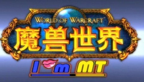 World of Warcraft Im MT wow